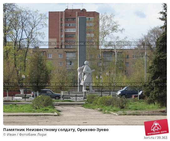 Памятник Неизвестному солдату, Орехово-Зуево, фото № 39363, снято 5 мая 2007 г. (c) Иван / Фотобанк Лори