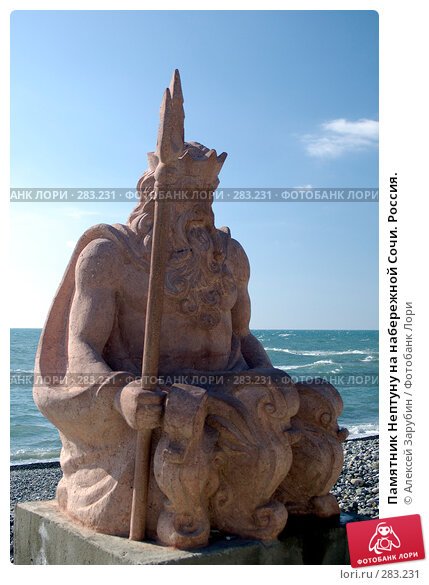 Памятник Нептуну на набережной Сочи. Россия., фото № 283231, снято 18 февраля 2007 г. (c) Алексей Зарубин / Фотобанк Лори