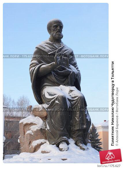 Памятник Николаю Чудотворцу в Тольятти, фото № 175627, снято 5 января 2008 г. (c) Алексей Баринов / Фотобанк Лори