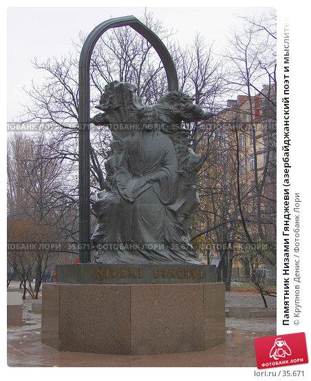 Памятник Низами Гянджеви (азербайджанский поэт и мыслитель), Петербург, фото № 35671, снято 16 ноября 2006 г. (c) Крупнов Денис / Фотобанк Лори
