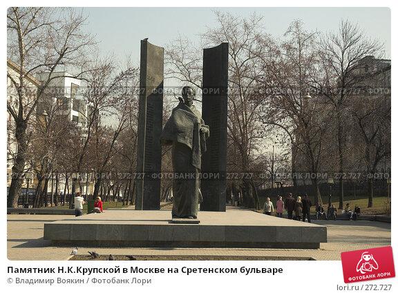 Памятник Н.К.Крупской в Москве на Сретенском бульваре, фото № 272727, снято 29 марта 2007 г. (c) Владимир Воякин / Фотобанк Лори
