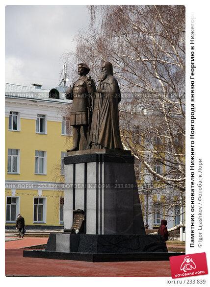 Памятник основателю Нижнего Новгорода князю Георгию в Нижегородском кремле, фото № 233839, снято 24 марта 2008 г. (c) Igor Lijashkov / Фотобанк Лори