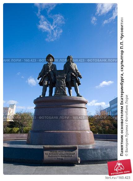 Памятник основателям Екатеринбурга, фото № 160423, снято 2 октября 2007 г. (c) Валерия Потапова / Фотобанк Лори