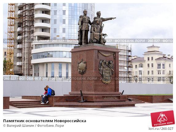 Купить «Памятник основателям Новороссийска», фото № 260027, снято 16 сентября 2007 г. (c) Валерий Шанин / Фотобанк Лори