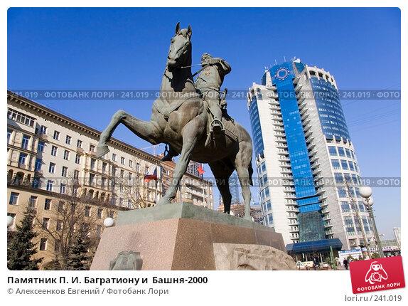 Купить «Памятник П. И. Багратиону и  Башня-2000», фото № 241019, снято 29 марта 2008 г. (c) Алексеенков Евгений / Фотобанк Лори