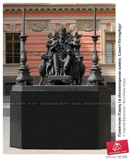 Памятник Павлу I в Инженерном замке, Санкт-Петербург, фото № 45955, снято 20 мая 2007 г. (c) Сергей Васильев / Фотобанк Лори