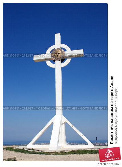 Памятник павшим на горе в Анапе, фото № 274687, снято 3 мая 2008 г. (c) Фролов Андрей / Фотобанк Лори