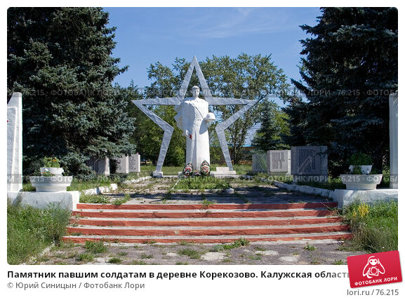 Памятник павшим солдатам в деревне Корекозово. Калужская область, фото № 76215, снято 11 августа 2007 г. (c) Юрий Синицын / Фотобанк Лори
