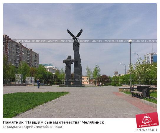 """Памятник """"Павшим сынам отечества"""" Челябинск, фото № 46011, снято 19 мая 2007 г. (c) Талдыкин Юрий / Фотобанк Лори"""