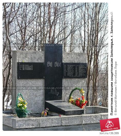 Памятник павшим защитникам Заполярья. г. Заполярный, фото № 39399, снято 6 мая 2007 г. (c) Виталий Матонин / Фотобанк Лори