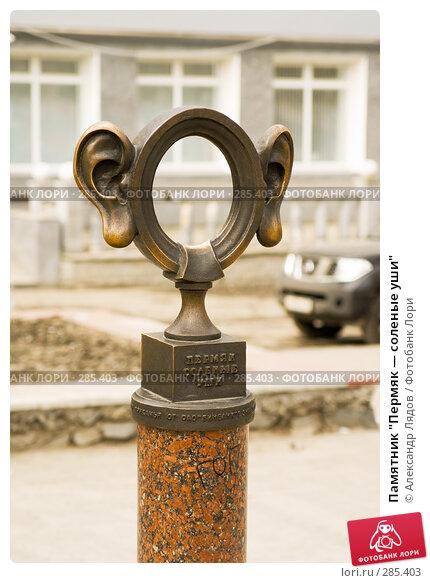 """Памятник """"Пермяк — соленые уши"""", фото № 285403, снято 12 апреля 2008 г. (c) Александр Лядов / Фотобанк Лори"""