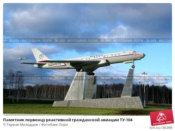 Памятник первенцу реактивной гражданской авиации ТУ-104, фото № 30099, снято 31 октября 2006 г. (c) Герман Молодцов / Фотобанк Лори