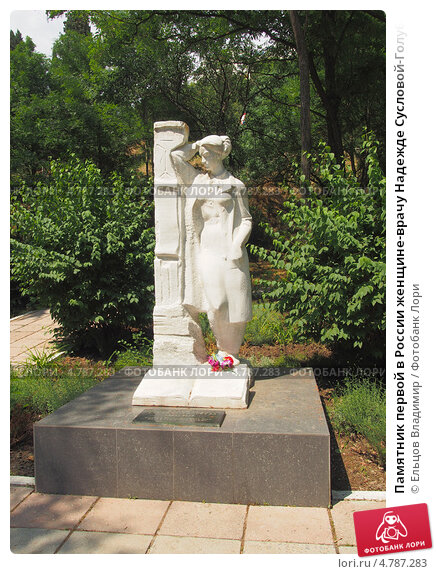 Право памятник надежде сусловой в алуште полном