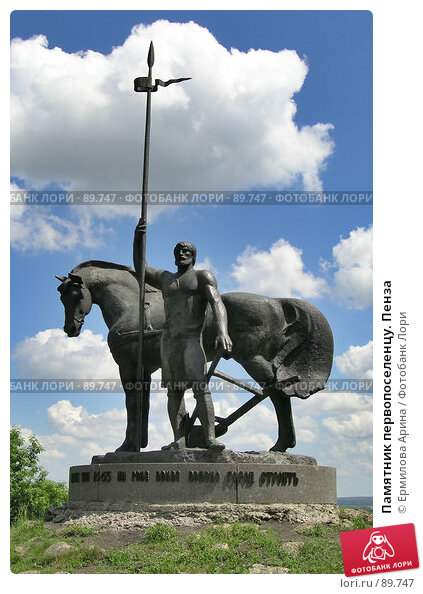 Купить «Памятник первопоселенцу. Пенза», фото № 89747, снято 7 июня 2006 г. (c) Ермилова Арина / Фотобанк Лори
