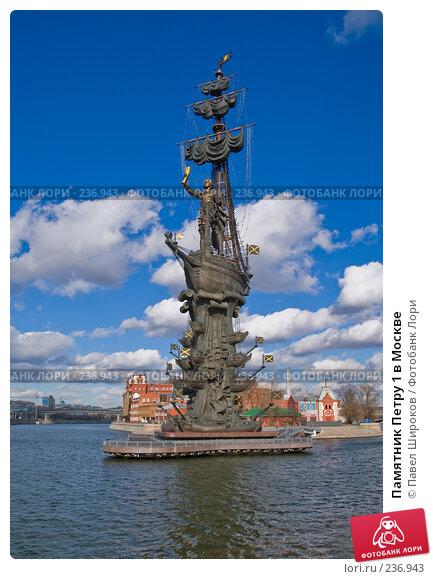 Памятник Петру 1 в Москве, эксклюзивное фото № 236943, снято 6 марта 2008 г. (c) Павел Широков / Фотобанк Лори