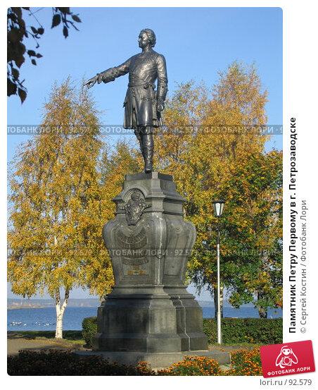 Памятник Петру Первому в г. Петрозаводске, фото № 92579, снято 2 октября 2005 г. (c) Сергей Костин / Фотобанк Лори
