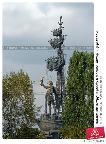 Памятник Петру Первому в Москве. Автор З.Церетелли, фото № 140475, снято 7 сентября 2007 г. (c) Юрий Синицын / Фотобанк Лори