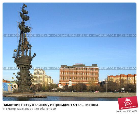 Памятник Петру Великому и Президент Отель. Москва, эксклюзивное фото № 253499, снято 9 апреля 2008 г. (c) Виктор Тараканов / Фотобанк Лори