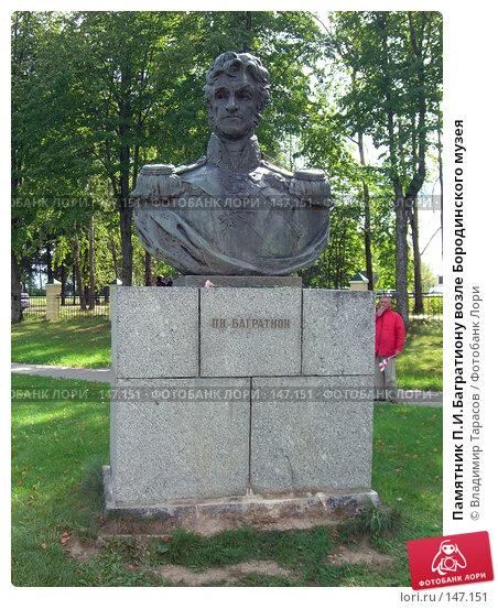 Памятник П.И.Багратиону возле Бородинского музея, фото № 147151, снято 2 сентября 2007 г. (c) Владимир Тарасов / Фотобанк Лори