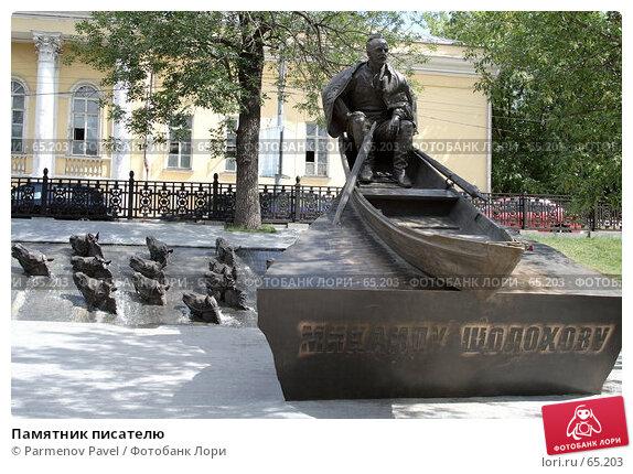 Памятник писателю, фото № 65203, снято 16 июля 2007 г. (c) Parmenov Pavel / Фотобанк Лори