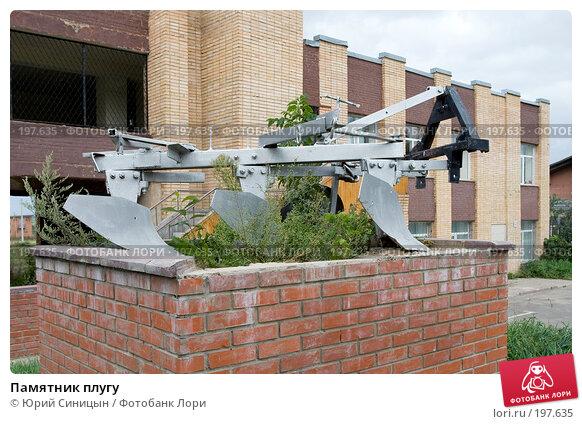 Памятник плугу, фото № 197635, снято 26 августа 2007 г. (c) Юрий Синицын / Фотобанк Лори