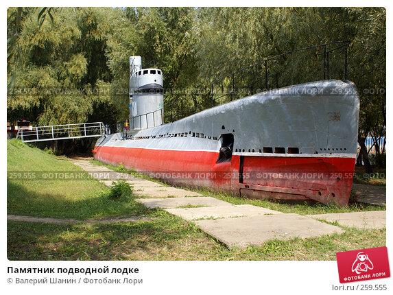 Памятник подводной лодке, фото № 259555, снято 23 сентября 2007 г. (c) Валерий Шанин / Фотобанк Лори