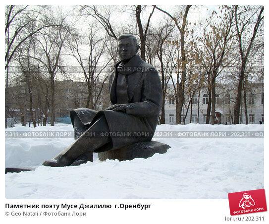 Памятник поэту Мусе Джалилю  г.Оренбург, фото № 202311, снято 11 февраля 2007 г. (c) Geo Natali / Фотобанк Лори