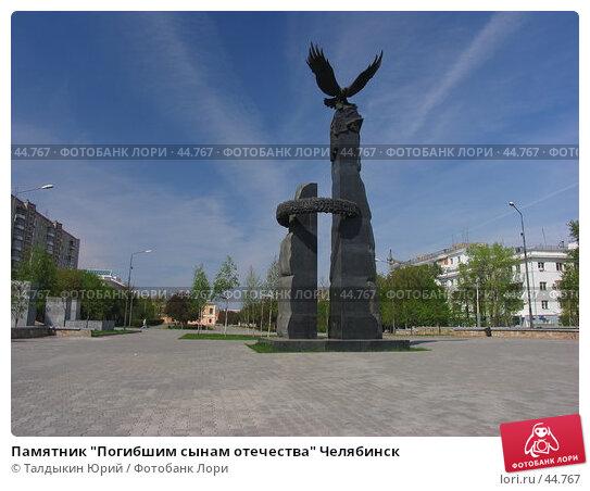 """Памятник """"Погибшим cынам отечества"""" Челябинск, фото № 44767, снято 19 мая 2007 г. (c) Талдыкин Юрий / Фотобанк Лори"""