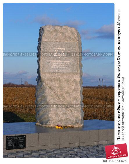 Памятник погибшим евреям в Великую Отечественную г.Мелитополь, фото № 131623, снято 29 ноября 2007 г. (c) Сергей Литвиненко / Фотобанк Лори