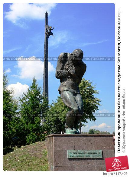 Памятник пропавшим без вести солдатам без могил, Поклонная гора, Москва, эксклюзивное фото № 117407, снято 5 июля 2007 г. (c) Журавлев Андрей / Фотобанк Лори