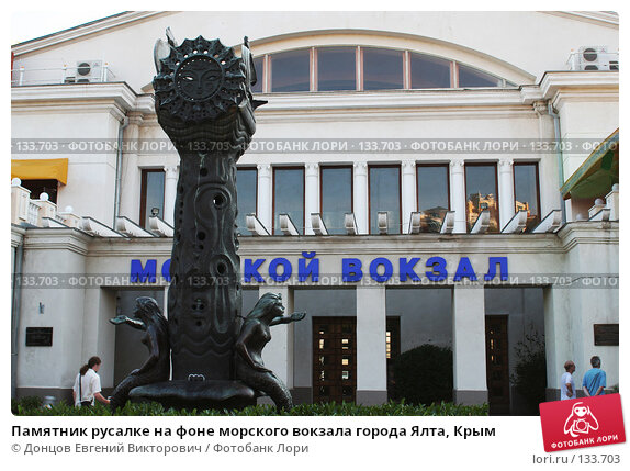 Памятник русалке на фоне морского вокзала города Ялта, Крым, фото № 133703, снято 8 августа 2007 г. (c) Донцов Евгений Викторович / Фотобанк Лори