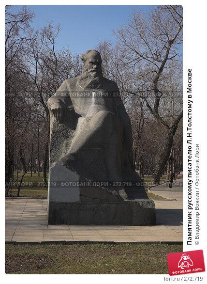 Памятник русскому писателю Л.Н.Толстому в Москве, фото № 272719, снято 28 марта 2007 г. (c) Владимир Воякин / Фотобанк Лори