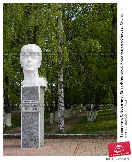 Памятник С. Есенину. Спас-Клепики. Рязанская область., фото № 285891, снято 10 мая 2008 г. (c) УНА / Фотобанк Лори