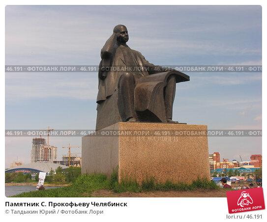 Памятник С. Прокофьеву Челябинск, фото № 46191, снято 19 мая 2007 г. (c) Талдыкин Юрий / Фотобанк Лори