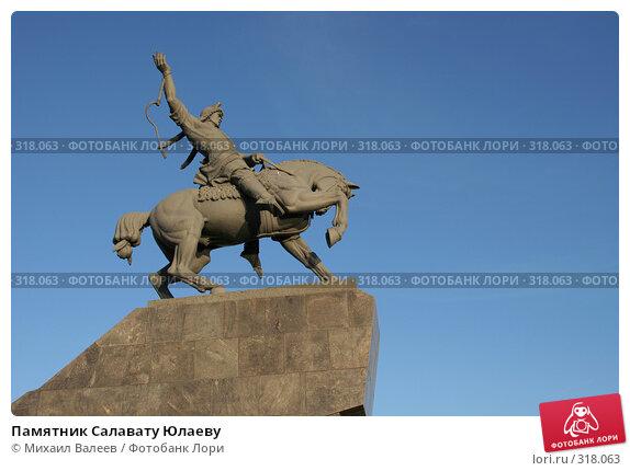 Купить «Памятник Салавату Юлаеву», фото № 318063, снято 3 октября 2007 г. (c) Михаил Валеев / Фотобанк Лори