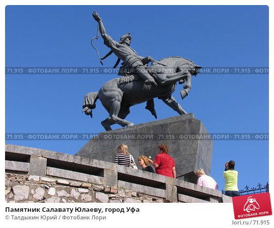 Памятник Салавату Юлаеву, город Уфа, фото № 71915, снято 14 августа 2007 г. (c) Талдыкин Юрий / Фотобанк Лори