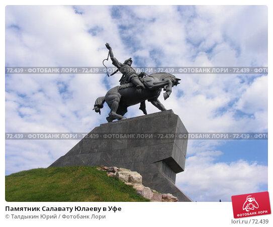 Памятник Салавату Юлаеву в Уфе, фото № 72439, снято 14 августа 2007 г. (c) Талдыкин Юрий / Фотобанк Лори