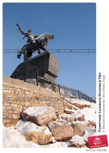 Памятник Салавату Юлаеву в Уфе, фото № 146535, снято 12 декабря 2007 г. (c) Михаил Коханчиков / Фотобанк Лори