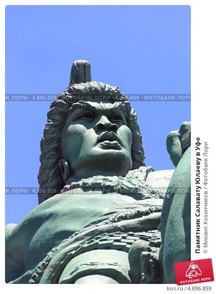 Купить «Памятник Салавату Юлаеву в Уфе», фото № 4896859, снято 16 июля 2013 г. (c) Михаил Коханчиков / Фотобанк Лори