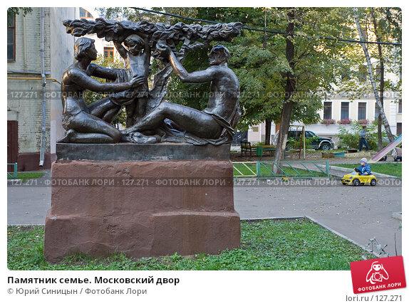 Купить «Памятник семье. Московский двор», фото № 127271, снято 25 сентября 2007 г. (c) Юрий Синицын / Фотобанк Лори