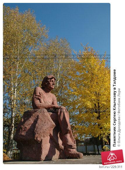 Купить «Памятник Сергею Клычкову в Талдоме», фото № 229311, снято 27 сентября 2005 г. (c) Ольга Дроздова / Фотобанк Лори