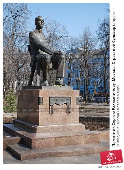 Памятник Сергею Рахманинову .Москва, Страстной бульвар (апрель 2008), фото № 293255, снято 1 апреля 2008 г. (c) Владимир Тарасов / Фотобанк Лори
