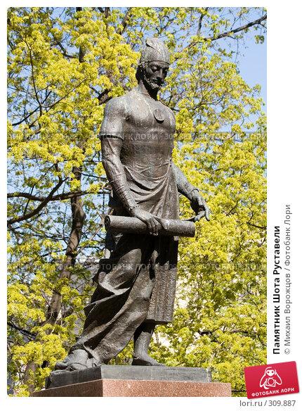 Памятник Шота Руставели, фото № 309887, снято 25 апреля 2008 г. (c) Михаил Ворожцов / Фотобанк Лори