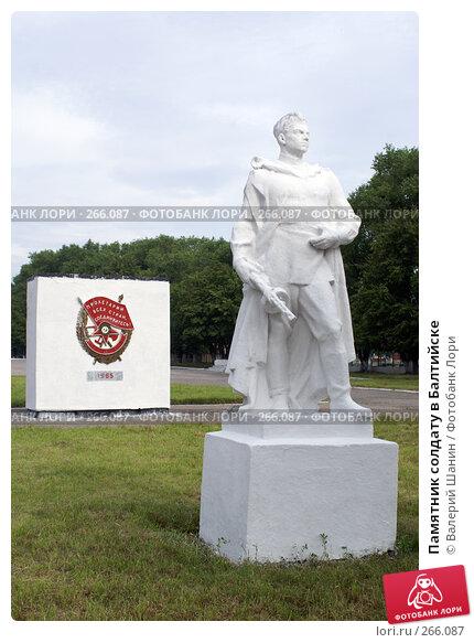 Памятник солдату в Балтийске, фото № 266087, снято 24 июля 2007 г. (c) Валерий Шанин / Фотобанк Лори