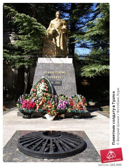 Памятник солдату в Туапсе, фото № 265899, снято 18 сентября 2007 г. (c) Валерий Шанин / Фотобанк Лори