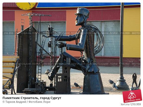 Купить «Памятник Строитель, город Сургут», фото № 210959, снято 28 июня 2005 г. (c) Тарков Андрей / Фотобанк Лори