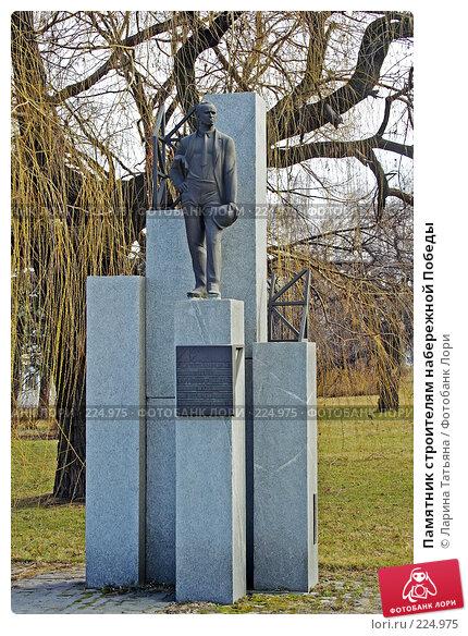 Памятник строителям набережной Победы, фото № 224975, снято 9 марта 2008 г. (c) Ларина Татьяна / Фотобанк Лори