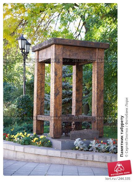 Памятник табурету, фото № 244335, снято 22 сентября 2007 г. (c) Сергей Плотко / Фотобанк Лори