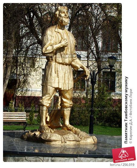 Памятник Тамбовскому мужику, фото № 256019, снято 12 апреля 2008 г. (c) Карелин Д.А. / Фотобанк Лори