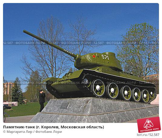 Памятник-танк (г. Королев, Московская область), фото № 52587, снято 6 мая 2007 г. (c) Маргарита Лир / Фотобанк Лори